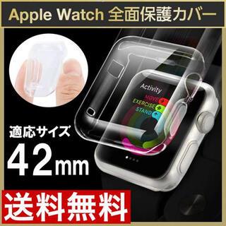 アップルウォッチ Applewatch 保護ケース クリア カバー 全面42mF(腕時計(デジタル))