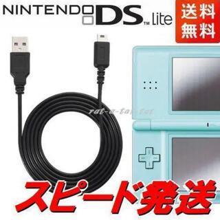 ニンテンドーDS(ニンテンドーDS)の新品 任天堂 DS Lite DSL用USBケーブル 1.2m充電器j(携帯用ゲーム機本体)