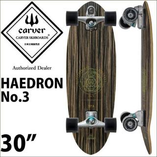 carver カーバー Haedron No.3 C7 ヒードロン 30インチ