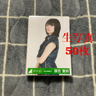 ケヤキザカフォーティーシックス(欅坂46(けやき坂46))の欅坂46 櫻坂46 生写真 50枚 まとめ売り(アイドルグッズ)
