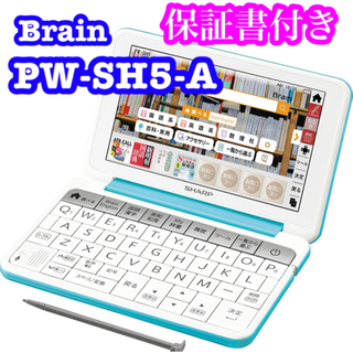シャープ カラー電子辞書 Brain 高校生モデル PW-SH5-A(電子ブックリーダー)