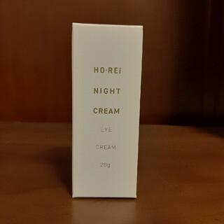 水橋保寿堂製薬 - ホーレイナイトクリーム アイクリーム 20g