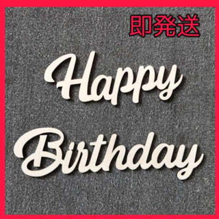 Happy birthday ウッドバナー 誕生日 飾り 木製ガーランド(その他)
