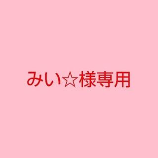 【みい☆様専用】(フェイスクリーム)