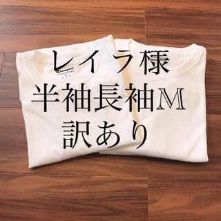 チャンピオン(Champion)の専用 訳あり チャンピオン メンズ 長袖 ロンT 半袖 Tシャツ 洋服 白T M(Tシャツ/カットソー(七分/長袖))