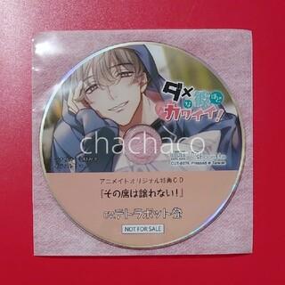 ダメな彼ほどカワイイ! テトラポット登 アニメイト特典 CD(CDブック)