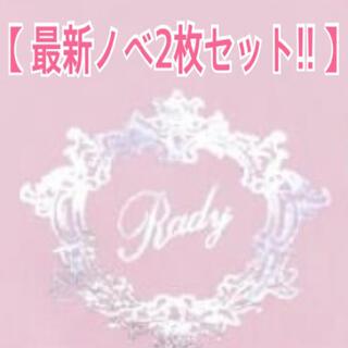 Rady - Rady 最新ノベルティ 薄ピンク2枚
