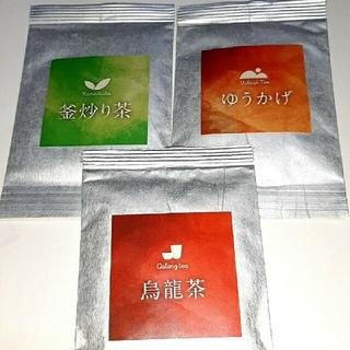 お茶セット  3点セット  五ヶ瀬緑製茶(茶)