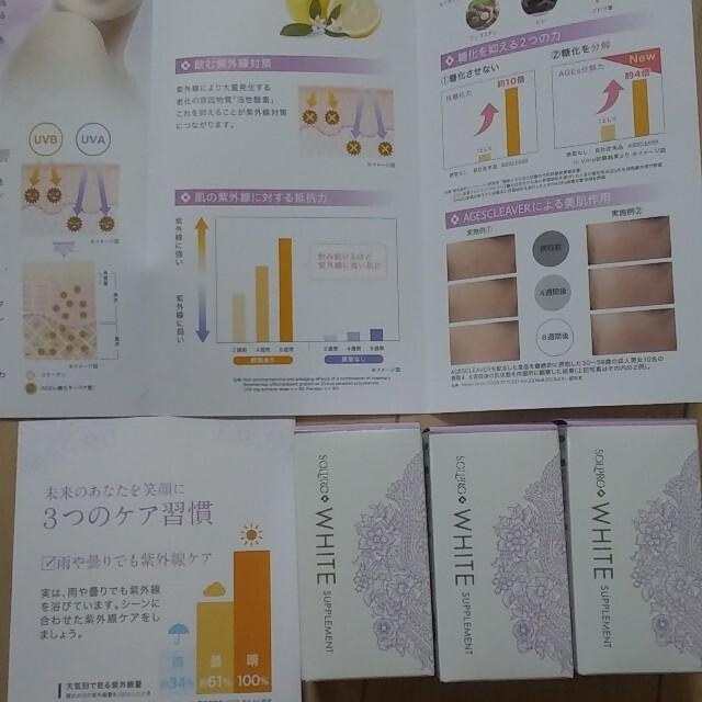 飲む日焼け止め♡ 3箱 ソルプロプリュスホワイト コスメ/美容のボディケア(日焼け止め/サンオイル)の商品写真