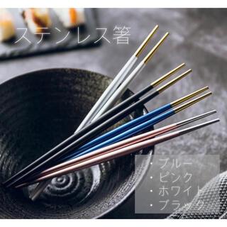 ステンレス 箸 2膳セット ペア プレゼント おしゃれ 韓国 キッチン 雑貨(カトラリー/箸)