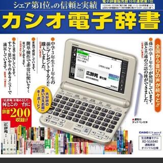 カシオ(CASIO)の新品同様 定価39800円 カシオ電子辞書 EX-Word XD-SG6840(電子ブックリーダー)