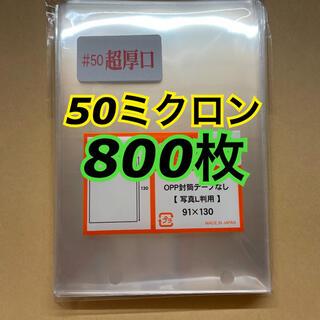 アートM 生写真 スリーブ 91×130 超厚口50ミクロン 800枚(アイドルグッズ)