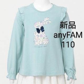エニィファム(anyFAM)のエニィファム 長袖 Tシャツ カットソー 110 子供服 女の子 新品(Tシャツ/カットソー)