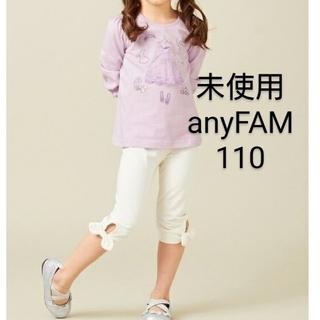 エニィファム(anyFAM)のエニィファム パンツ ズボン レギンス 110 100 子供服 女の子 (パンツ/スパッツ)