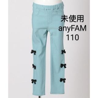 エニィファム(anyFAM)のエニィファム パンツ ズボン リボン 110 子供服 女の子 新品(パンツ/スパッツ)