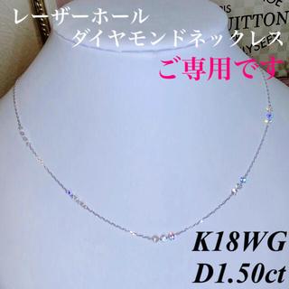 レーザーホールダイヤモンド K18WG ダイヤモンドネックレス D1.05ct