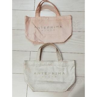 アンテプリマ(ANTEPRIMA)のレディース アンテプリマミスト トートバッグ 2個セット(トートバッグ)