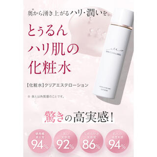 マキアレイベル(Macchia Label)の 【未開封】クリアエステローション(化粧水/ローション)