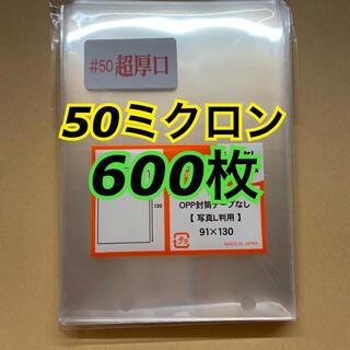 アートM 生写真 スリーブ 91×130 超厚口50ミクロン 600枚(アイドルグッズ)