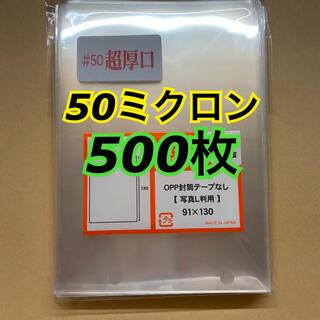 アートM 生写真 スリーブ 91×130 超厚口50ミクロン 500枚(アイドルグッズ)
