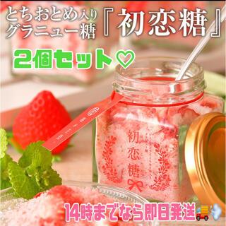 【大人気で入手困難!?】初恋糖 2個