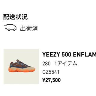 アディダス(adidas)のYEEZY BOOST 500 ENFLAME 28cm(スニーカー)