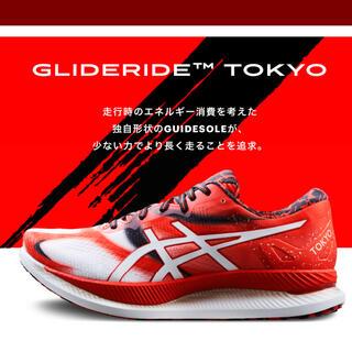 アシックス(asics)の東京マラソン2020 限定 アシックス グライドライド 27.5cm(シューズ)