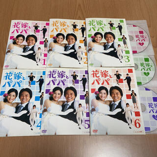 花嫁とパパ DVD  全巻〈6枚組〉 石原さとみ 田口淳之介(TVドラマ)