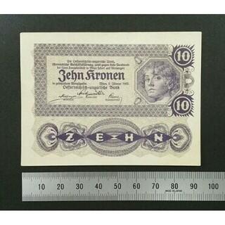 外国旧紙幣 オーストリア 1922年 10クローネ(貨幣)