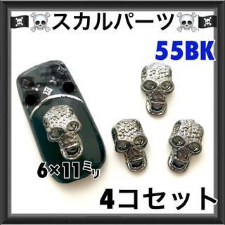 55BK スカル メタリックブラック 4コ ネイルパーツ(デコパーツ)