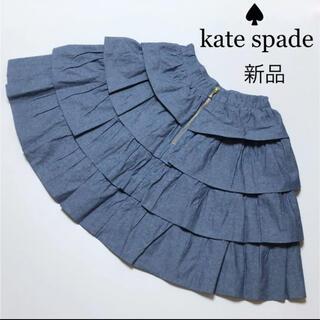 kate spade new york - 新品!ケイトスペード デニム フリル スカート 160 春 夏 メゾピアノ  等