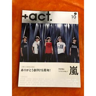 アクト(ACT)の嵐 +act. 2019 10月号 創刊15周年 生田斗真 三浦春馬 他(アート/エンタメ/ホビー)