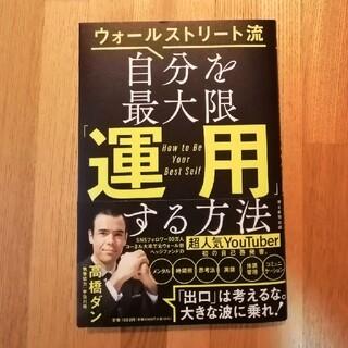 アサヒシンブンシュッパン(朝日新聞出版)の自分を最大限「運用」する方法 ウォールストリート流(ビジネス/経済)
