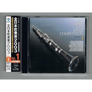 CD:2003 第51回全日本吹奏楽コンクール実況録音盤VOL.1 中学校編(クラシック)