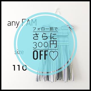 エニィファム(anyFAM)のanyFAM ワンピース 110(ワンピース)