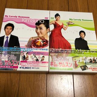 私の名前はキム・サムスン DVD-BOX 1.2(TVドラマ)