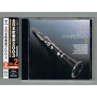 CD:2003 第51回全日本吹奏楽コンクール実況録音盤VOL.2 中学校編(クラシック)