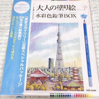 新品 大人の塗り絵 水彩色鉛筆BOX スペシャルパッケージ(色鉛筆)
