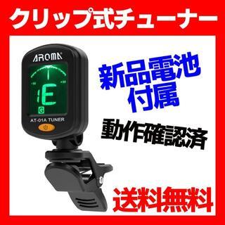 【新品】クリップ式チューナー AROMA(アコースティックギター)