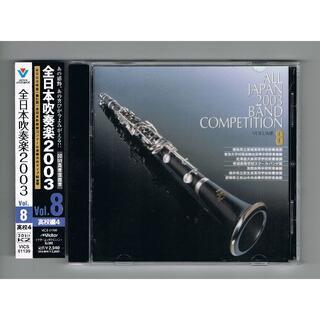 CD:2003 第51回全日本吹奏楽コンクール実況録音盤VOL.8 高等学校編(クラシック)