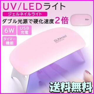 ネイルライト LED UV レジン硬化 ジェルネイル ドライヤー ピンク F(デコパーツ)