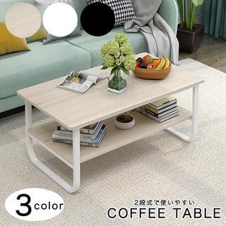 【ブラック】【送料無料】テーブル リビング おしゃれ 北欧 収納 棚 テレワーク(ローテーブル)