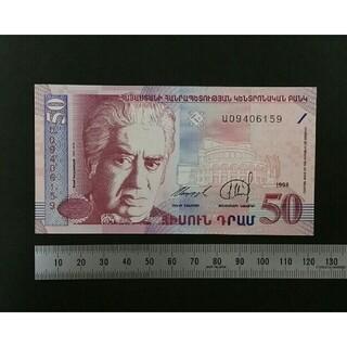 外国旧紙幣 アルメニア 1998年 50ドラム(貨幣)