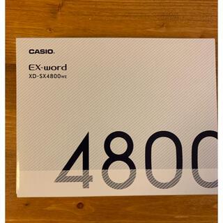 カシオ(CASIO)のXD-SX4800WE  カシオ CASIO 電子辞書 EX-word(電子ブックリーダー)