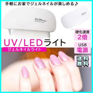 ネイルライト LED UV レジン硬化 ジェルネイル ドライヤー ホワイト F(デコパーツ)