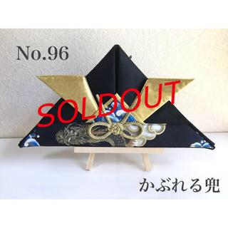 ハンドメイド☆  かぶれる兜 こどもの日 節句(その他)