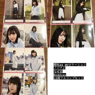 ケヤキザカフォーティーシックス(欅坂46(けやき坂46))の森田ひかる 生写真コンプ(アイドルグッズ)