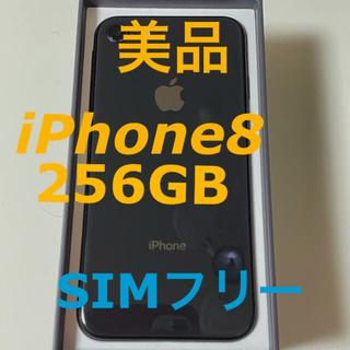 Apple - 美品!iPhone8 256GB SIMフリー