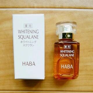 HABA - HABA 新品 ホワイトニングスクワラン 15mL
