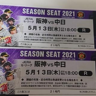 ハンシンタイガース(阪神タイガース)の阪神タイガースチケット 甲子園球場開催(野球)